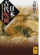 日本古代呪術 陰陽五行と日本原始信仰 (講談社学術文庫)(講談社学術文庫)