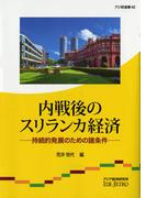 内戦後のスリランカ経済 持続的発展のための諸条件 (アジ研選書)