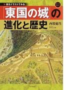 「東国の城」の進化と歴史 復元イラストでみる