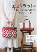 エコクラフトのおしゃれ編み地のかごとバッグ あじろ編み、ノット編みetc…使える形と愛されデザイン26