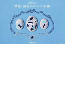 annasの草花と動物のかわいい刺繡