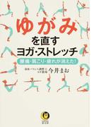 ゆがみを直すヨガ・ストレッチ 腰痛・肩こり・疲れが消えた! (KAWADE夢文庫)(KAWADE夢文庫)