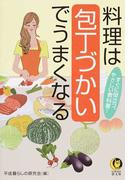料理は包丁づかいでうまくなる すぐに役立つ、やさしい教科書!