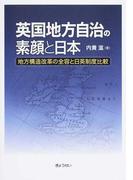 英国地方自治の素顔と日本 地方構造改革の全容と日英制度比較