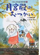 月宮殿のおつかい (くるしま童話名作選)