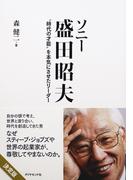 """ソニー盛田昭夫 """"時代の才能""""を本気にさせたリーダー"""