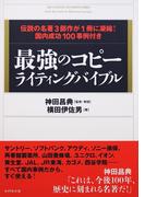 最強のコピーライティングバイブル 伝説の名著3部作が1冊に凝縮!国内成功100事例付き