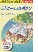 地球の歩き方 2016〜17 C13 シドニー&メルボルン