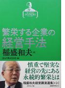 稲盛和夫経営講演選集 第4巻 繁栄する企業の経営手法