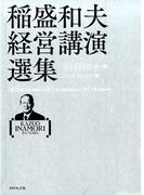 稲盛和夫経営講演選集 第4~6巻セット