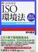 新・よくわかるISO環境法 ISO14001と環境関連法規 改訂第11版