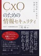 CxOのための情報セキュリティ 経営判断に必要な知識と心得