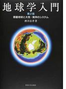 地球学入門 惑星地球と大気・海洋のシステム 第2版