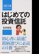 はじめての投資信託 (日経文庫)(日経文庫)