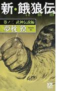 新・餓狼伝 巻ノ3 武神伝説編 (FUTABA NOVELS)(FUTABA NOVELS(フタバノベルズ))