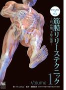 ビジュアルで学ぶ筋膜リリーステクニック Volume1 肩、骨盤、下肢・足部