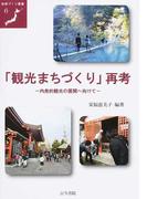 「観光まちづくり」再考 内発的観光の展開へ向けて (地域づくり叢書)