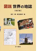 図説世界の地誌 改訂版