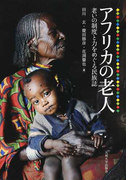 アフリカの老人 老いの制度と力をめぐる民族誌