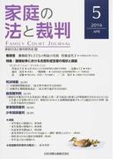 家庭の法と裁判 5(2016APR) 特集離婚紛争における合意形成支援の現状と課題