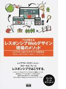 プロが教えるレスポンシブWebデザイン現場のメソッド レイアウト・UIのマルチデバイス対応手法