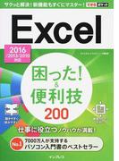 Excel困った!&便利技200