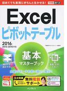 (無料電話サポート付) できるポケット Excel ピボットテーブル 基本マスターブック 2016/2013/2010対応 (できるポケット)(できるポケット)