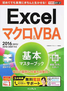 (無料電話サポート付) できるポケット Excel マクロ&VBA 基本マスターブック 2016/2013/2010対応