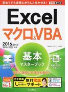 (無料電話サポート付) できるポケット Excel マクロ&VBA 基本マスターブック 2016/2013/2010対応 (できるポケット)(できるポケット)