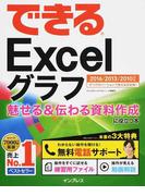 (無料電話サポート付) できるExcel グラフ 魅せる&伝わる資料作成に役立つ本 2016/2013/2010対応 魅せる&伝わる資料作成に役立つ本