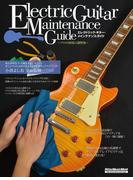 エレクトリック・ギター・メインテナンス・ガイド プロの現場の調整術 (リットーミュージック・ムック)(リットーミュージック・ムック)