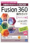 次世代クラウドベース3DCAD Fusion 360操作ガイド 3Dプリンターのデータ作成にも最適!! アドバンス編