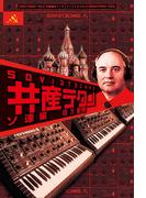 共産テクノ ソ連編 (共産趣味インターナショナル)