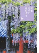 奈良四季の花めぐり (奈良を愉しむ)