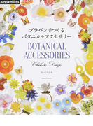プラバンでつくるボタニカルアクセサリー (Asahi Original)