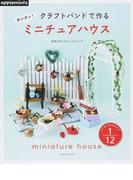 クラフトバンドで作るカンタン!ミニチュアハウス (Asahi Original)