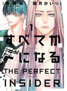 【全1-2セット】すべてがFになる -THE PERFECT INSIDER-