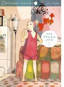 【全1-4セット】プリンセスメゾン(ビッグコミックス)