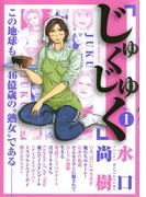 【全1-4セット】じゅくじゅく(ビッグコミックス)