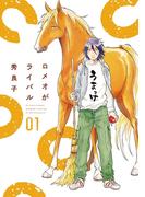 【全1-3セット】ロメオがライバル(ビッグコミックス)