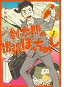 【全1-3セット】創太郎の出張ぼっちめし(バンチコミックス)