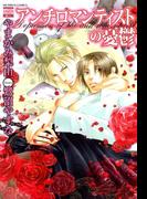 【全1-2セット】アンチロマンティストの憂鬱(花恋)