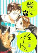 【全1-22セット】柴くんとシェパードさん(arca comics)