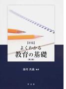 新編よくわかる教育の基礎 第2版