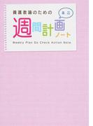 養護教諭のための週間計画ノートミニ 第3版