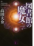 図書館の魔女 第1巻 (講談社文庫)