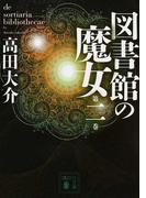 図書館の魔女 第2巻 (講談社文庫)(講談社文庫)