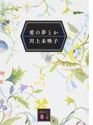 愛の夢とか (講談社文庫)(講談社文庫)