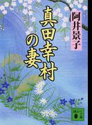 真田幸村の妻 (講談社文庫)(講談社文庫)