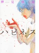 ハピネス 3 (週刊少年マガジン)